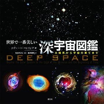 世界で一番美しい深宇宙図鑑: 太陽系から宇宙の果てまで