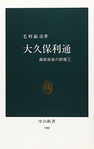 大久保利通 (中公新書―維新前夜の群像 (190))