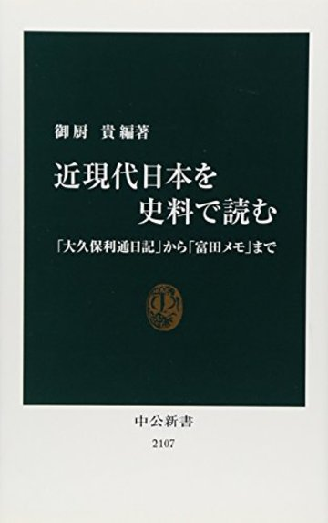 近現代日本を史料で読む―「大久保利通日記」から「富田メモ」まで (中公新書)