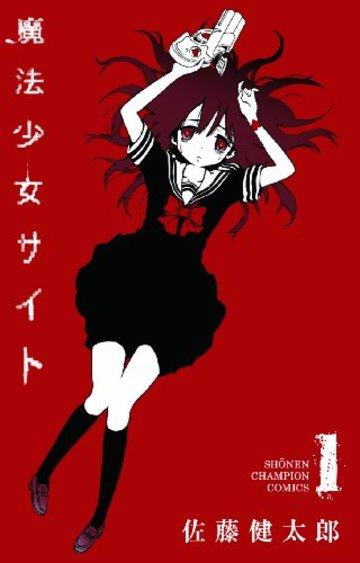 魔法少女サイト(1) (少年チャンピオン・コミックス)