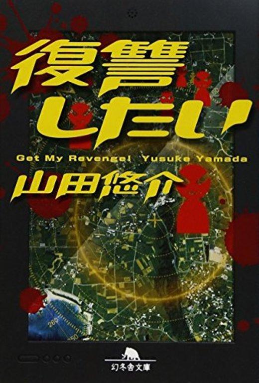 復讐したい (幻冬舎文庫)