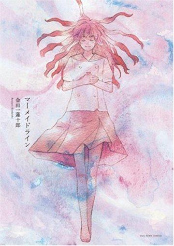 マーメイドライン (IDコミックス 百合姫コミックス)