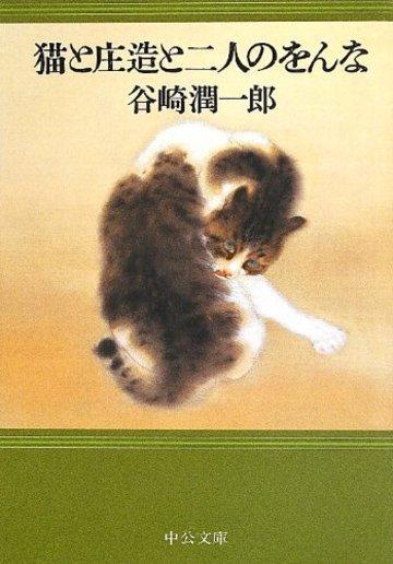 猫と庄造と二人のをんな (中公文庫)
