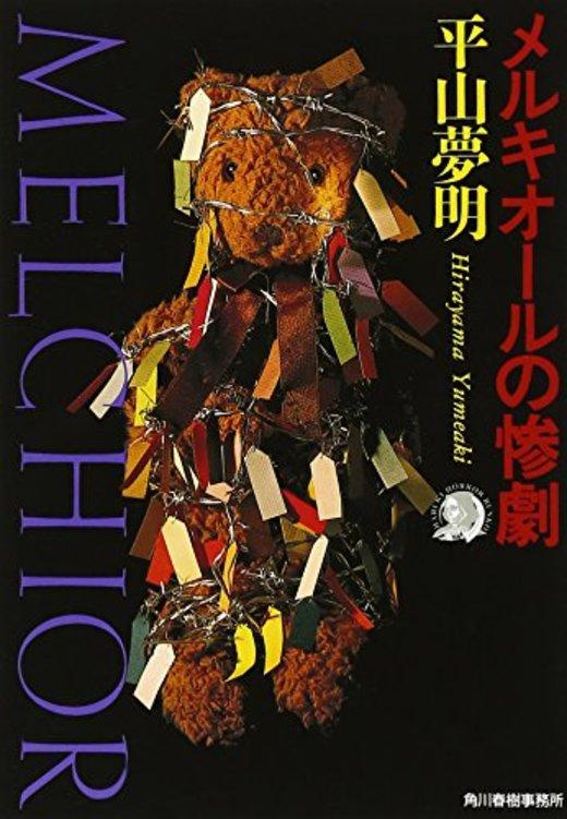 メルキオールの惨劇 (ハルキ・ホラー文庫)