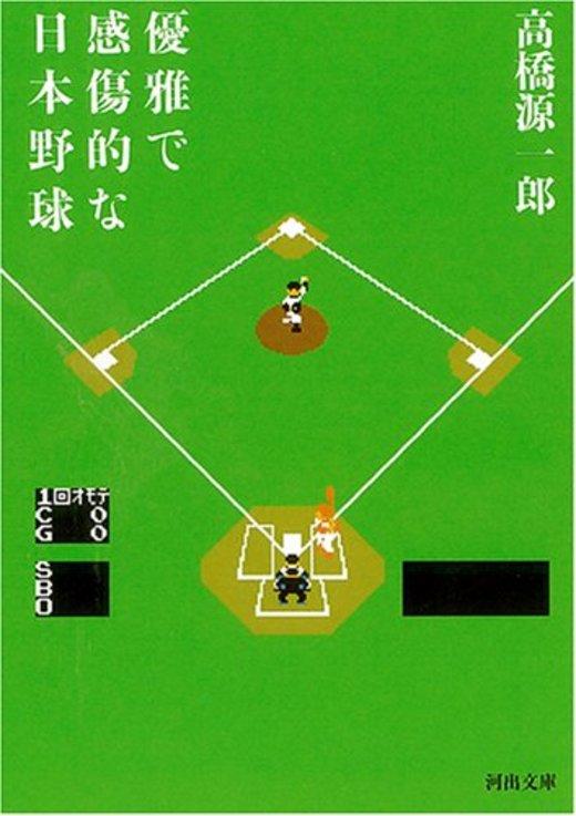 優雅で感傷的な日本野球 〔新装新版〕 (河出文庫)