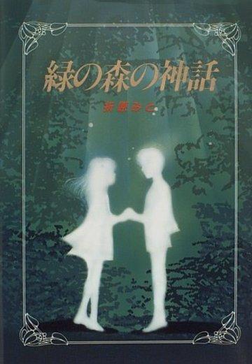 緑の森の神話 (心にのこる文学)