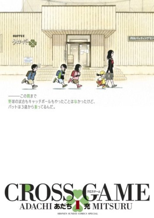 CROSS GAME クロスゲーム 1 (少年サンデーコミックススペシャル)