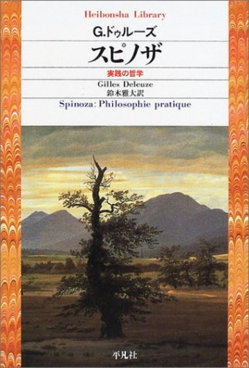 スピノザ―実践の哲学 (平凡社ライブラリー (440))