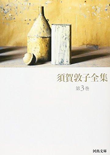 須賀敦子全集〈第3巻〉 (河出文庫)
