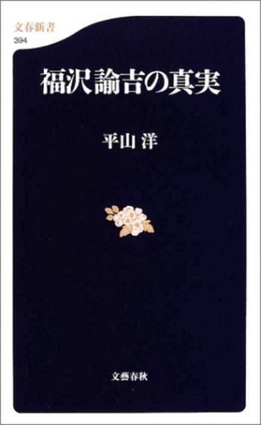 福沢諭吉の真実 (文春新書)