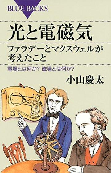 光と電磁気 ファラデーとマクスウェルが考えたこと 電場とは何か? 磁場とは何か? (ブルーバックス)