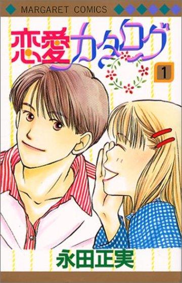 恋愛カタログ (1) (マーガレットコミックス (2375))