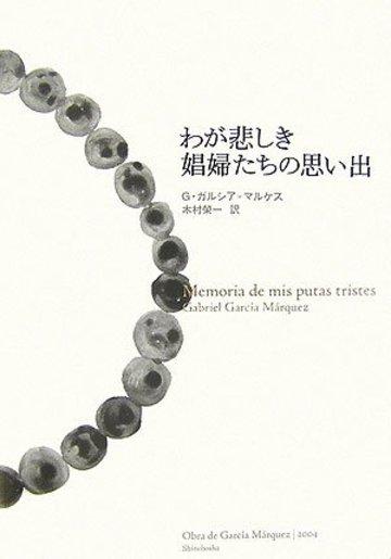 わが悲しき娼婦たちの思い出 (Obra de Garc〓a M〓rquez (2004))