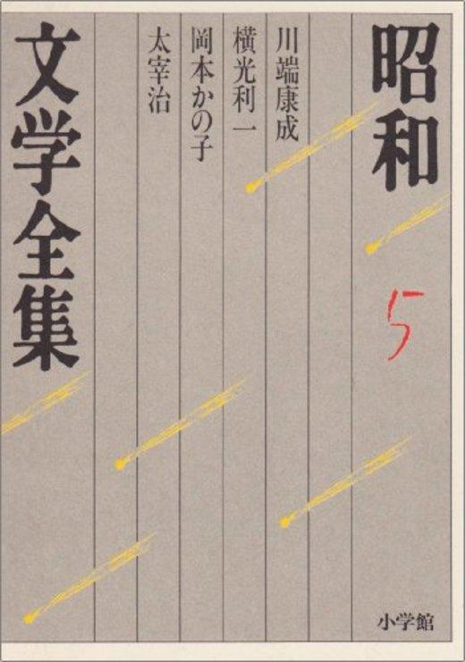 昭和文学全集〈第5巻〉