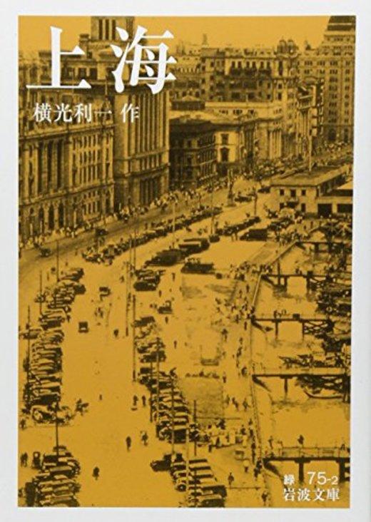 上海 (岩波文庫)