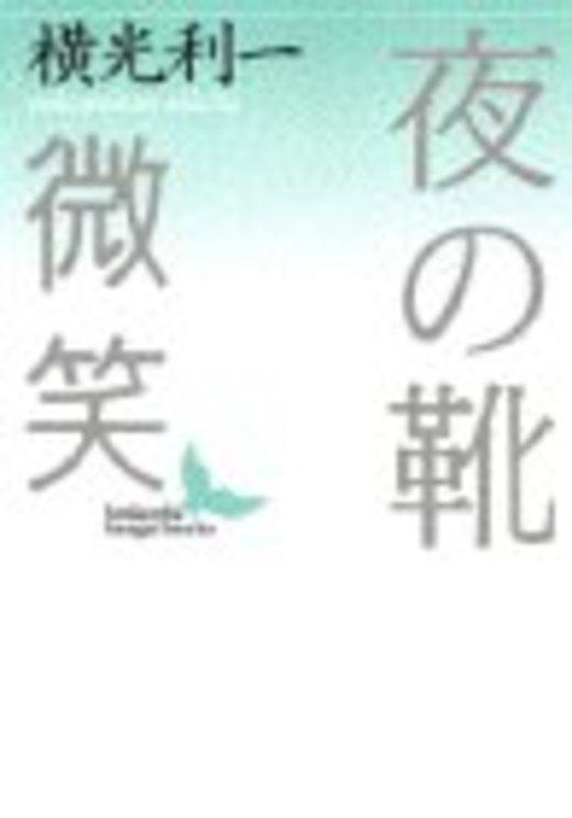 夜の靴・微笑 (講談社文芸文庫)