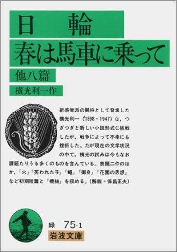 日輪・春は馬車に乗って 他八篇 (岩波文庫 緑75-1)