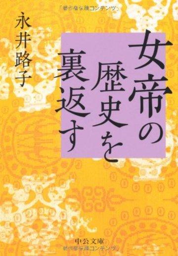女帝の歴史を裏返す (中公文庫)