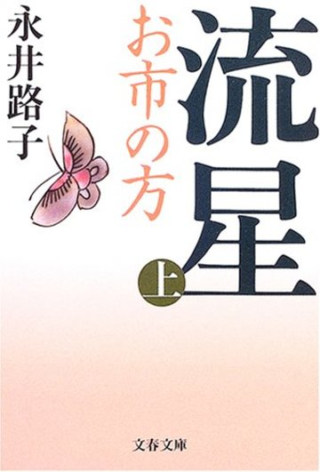 流星―お市の方〈上〉 (文春文庫)