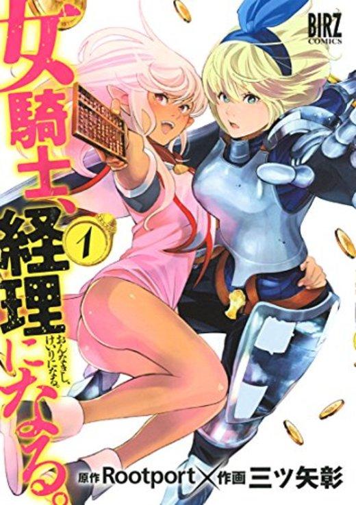 女騎士、経理になる。  (1) (バーズコミックス)