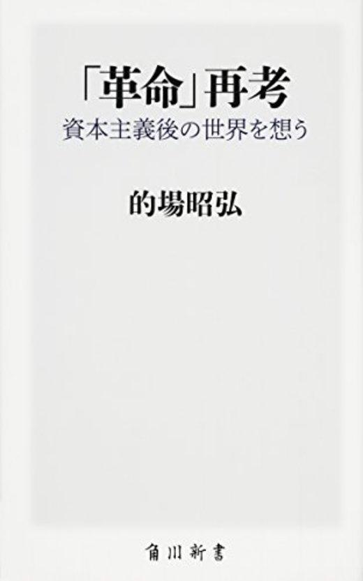 「革命」再考 資本主義後の世界を想う (角川新書)