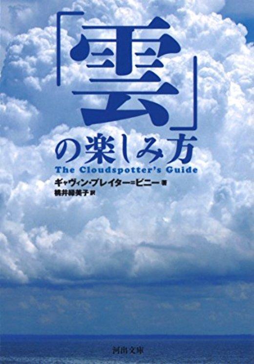「雲」の楽しみ方 (河出文庫)
