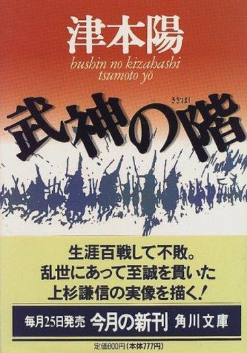 武神の階 (角川文庫)