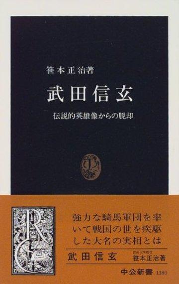 武田信玄―伝説的英雄像からの脱却 (中公新書)