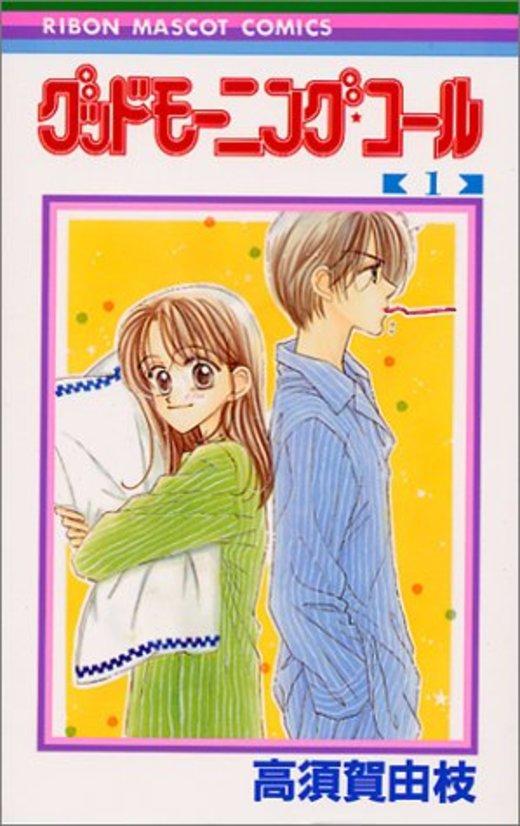 グッドモーニング・コール (1) (りぼんマスコットコミックス (1079))