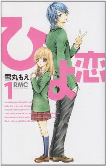 ひよ恋 1 (りぼんマスコットコミックス)