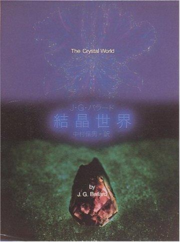 結晶世界 (創元SF文庫)