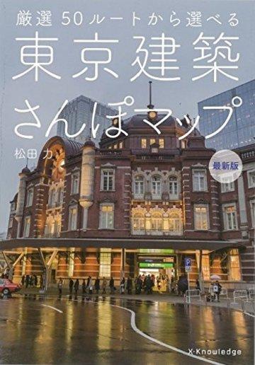 東京建築さんぽマップ 最新版