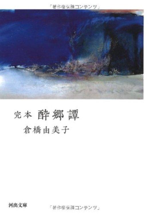 完本 酔郷譚 (河出文庫)