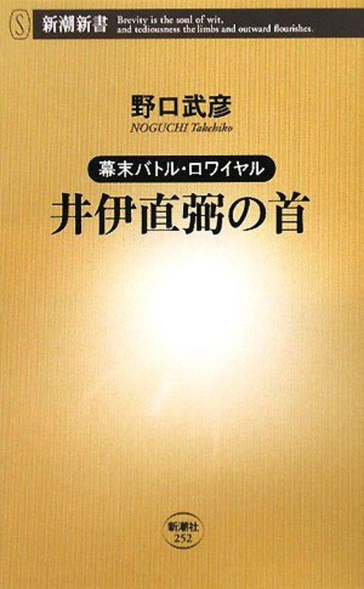 井伊直弼の首―幕末バトル・ロワイヤル (新潮新書)