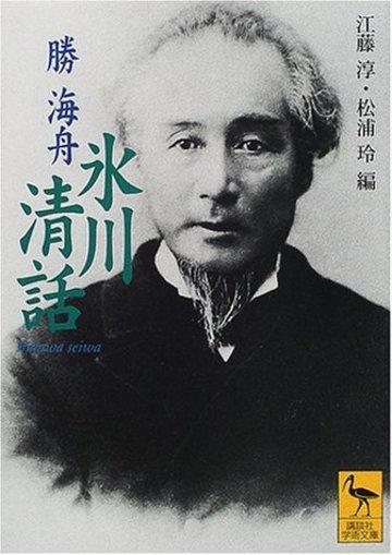 氷川清話 (講談社学術文庫)