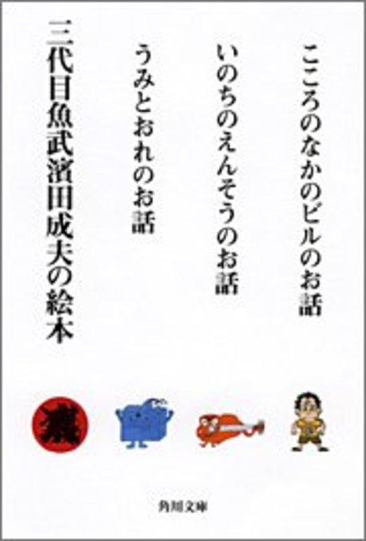 三代目魚武濱田成夫の絵本 (角川文庫)