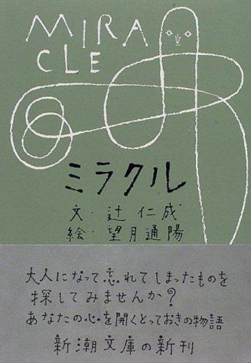 ミラクル (新潮文庫)