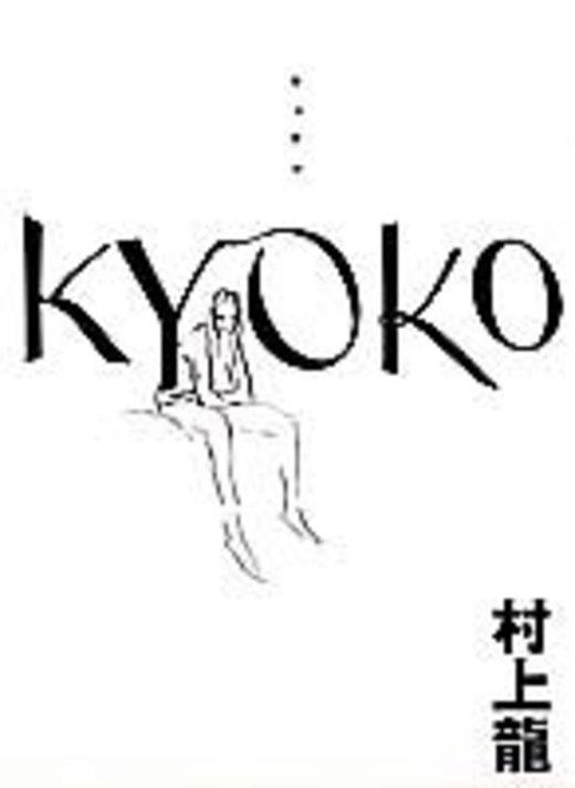 KYOKO(キョウコ)