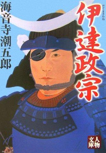 伊達政宗 (人物文庫)