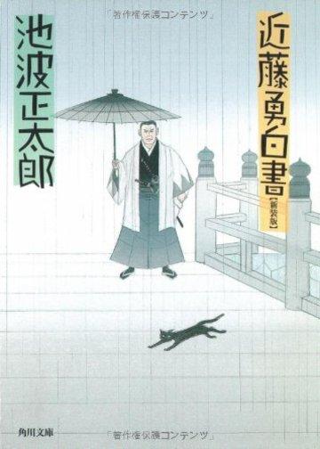 近藤勇白書 (角川文庫)