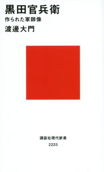 黒田官兵衛 作られた軍師像 (講談社現代新書)