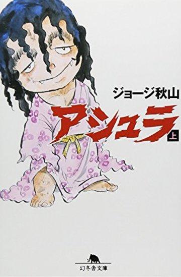 アシュラ (上) (幻冬舎文庫 (し-20-2))