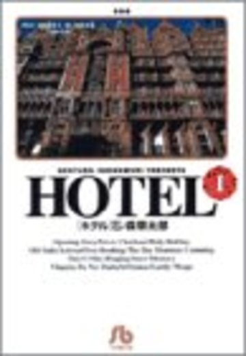 ホテル (1) (小学館文庫)
