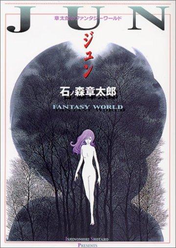 ジュン―章太郎のファンタジーワールド (MF文庫)