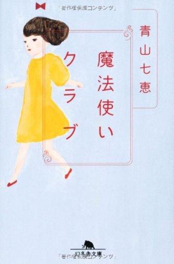 魔法使いクラブ (幻冬舎文庫)