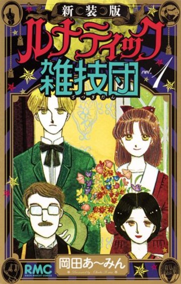 新装版 ルナティック雑技団 1 (りぼんマスコットコミックス)