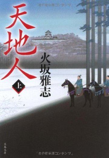 天地人〈上〉 (文春文庫)