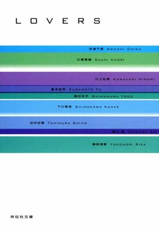 LOVERS―恋愛アンソロジー (祥伝社文庫)