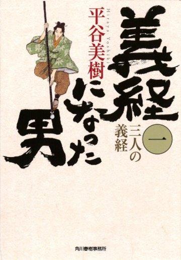 義経になった男(一)三人の義経 (ハルキ文庫 ひ 7-3 時代小説文庫)