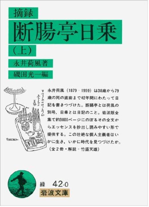 摘録 断腸亭日乗〈上〉 (岩波文庫)